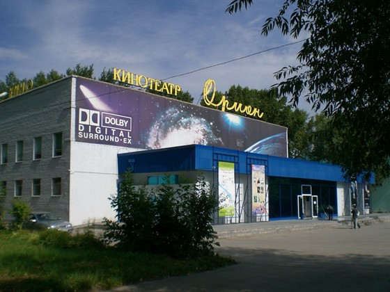 Орион (Бердск)