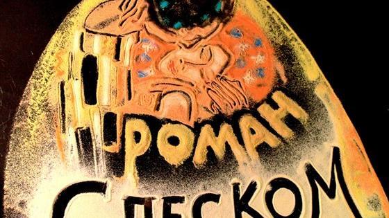 Театр песка Сергея Назарова
